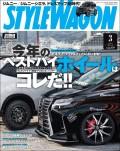 STYLE WAGON 2019年3月号