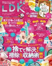 LDK (エル・ディー・ケー) 2019年 10月号