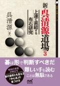 新・呉清源道場3