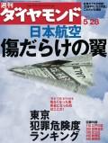 週刊ダイヤモンド 05年5月28日号