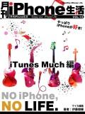 月刊iPhone生活Vol.13「iTunes Matchのここがすごい!」