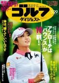 週刊ゴルフダイジェスト 2018/5/29号