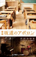小学館ジュニア文庫 映画 坂道のアポロン