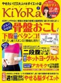わかさ夢MOOK55 KiYoRa vol.2