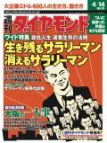 週刊ダイヤモンド 01年4月14日号