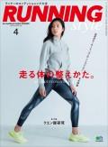Running Style(ランニング・スタイル) 2018年4月号 Vol.109