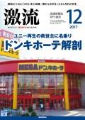 月刊激流  2017年12月号