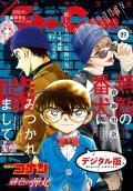 Sho−Comi 2020年9号(2020年4月3日発売)