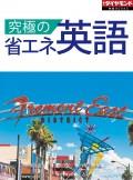 究極の省エネ英語(週刊ダイヤモンド特集BOOKS Vol.390)