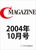 月刊C MAGAZINE 2004年10月号