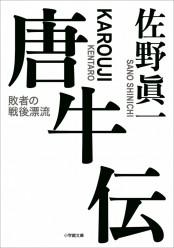 唐牛伝〜敗者の戦後漂流〜