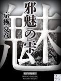 邪魅の雫(2) 【電子百鬼夜行】