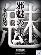 邪魅の雫(2)