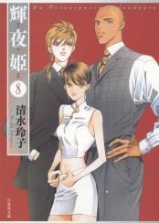 輝夜姫(8)