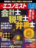 週刊エコノミスト2016年1/12号