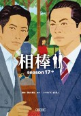 相棒 season17(中)