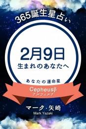 365誕生日占い〜2月9日生まれのあなたへ〜