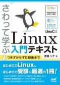 さわって学ぶ Linux入門テキスト