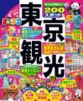 まっぷる 東京観光'19