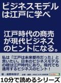 ビジネスモデルは江戸に学べ。江戸時代の商売が現代ビジネスのヒントになる。