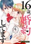 16歳、婚約してます 分冊版(4)〜うるキュン・プロポーズ〜