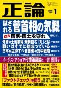 月刊正論2021年1月号