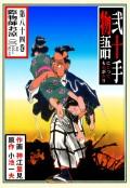 弐十手物語84 際物師お涼・三