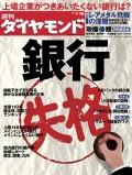 週刊ダイヤモンド 10年1月16日号