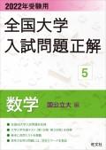 2022年受験用 全国大学入試問題正解 数学(国公立大編)