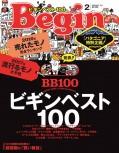 Begin 2017年2月号