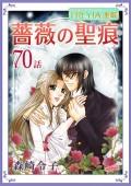 薔薇の聖痕『フレイヤ連載』 70話