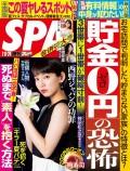 週刊SPA! 2018/07/17・07/24合併号