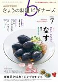 NHK きょうの料理ビギナーズ 2018年7月号
