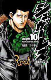 シュガーレス volume.10