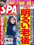 週刊SPA! 2020/02/04号