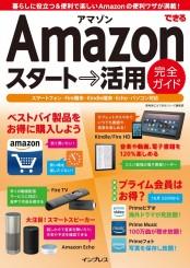 できるAmazon スタート→活用 完全ガイド