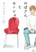 【期間限定価格】のぼさんとカノジョ? 1巻