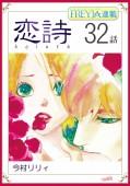 恋詩〜16歳×義父『フレイヤ連載』 32話