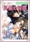 薔薇の聖痕『フレイヤ連載』 31話