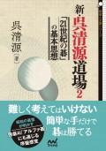 新・呉清源道場2 〜「21世紀の碁」の基本思想〜