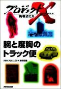 「腕と度胸のトラック便」〜翌日宅配・物流革命が始まった プロジェクトX