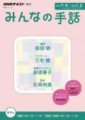 NHK みんなの手話 2019年7月〜9月/2020年1月〜3月
