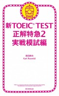 新TOEIC TEST 正解特急(2) 実戦模試編