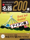 ゴルフ中古クラブ 今でも使える 名器200選 アイアン編