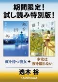 逸木裕『虹を待つ彼女』『少女は夜を綴らない』【期間限定!試し読み特別版】