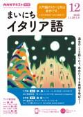 NHKラジオ まいにちイタリア語 2020年12月号