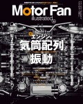 Motor Fan illustrated Vol.109