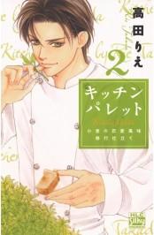 キッチン パレット〜小麦の恋愛風味 修行仕立て〜(2)