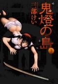 鬼燈の島―ホオズキノシマ―3巻