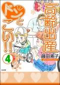 高齢出産ドンとこい!!(4)